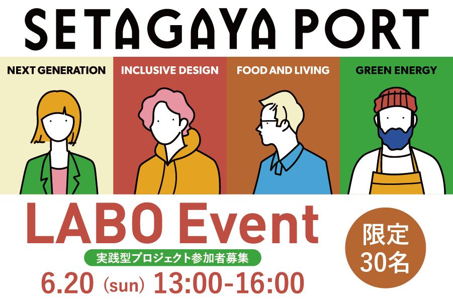 SETAGAYA SOCIAL LABO Event 開催!