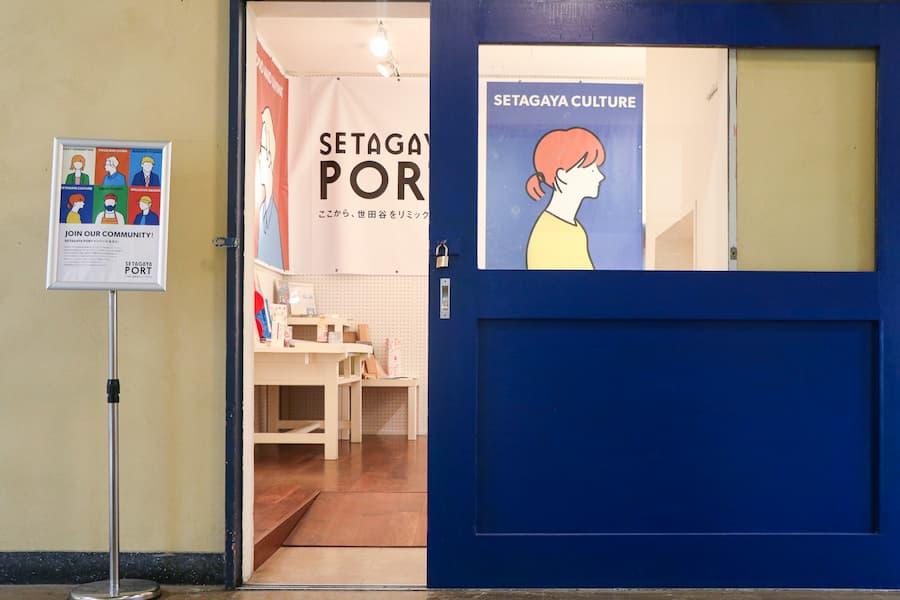 「SETAGAYA PORT」のコミュニティスペースが7/1オープン