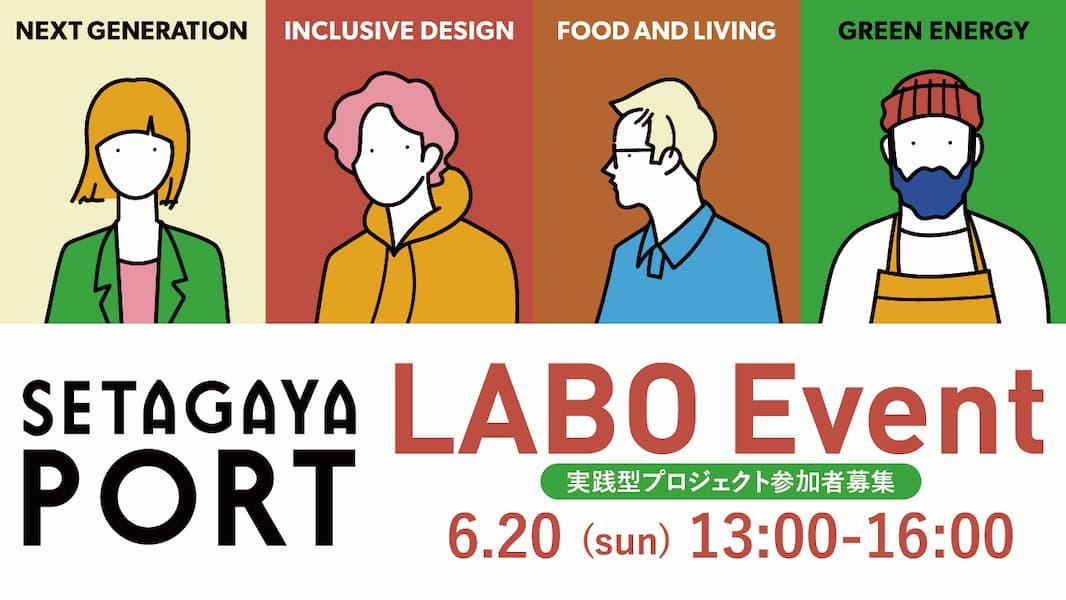 SETAGAYASOCIAL LABO Event~実践型プロジェクト参加者募集~