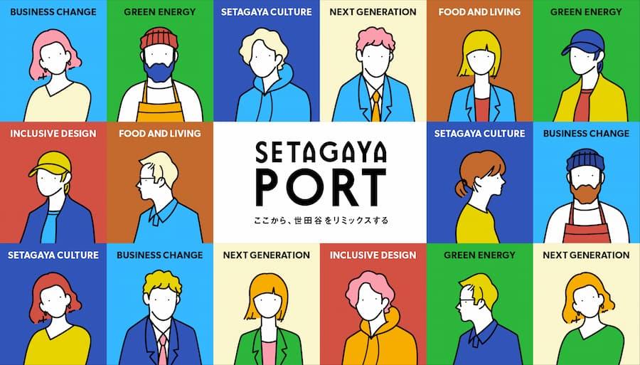 【SETAGAYA PORT Opening Event】 世田谷と社会のちょっと先のミライを考える