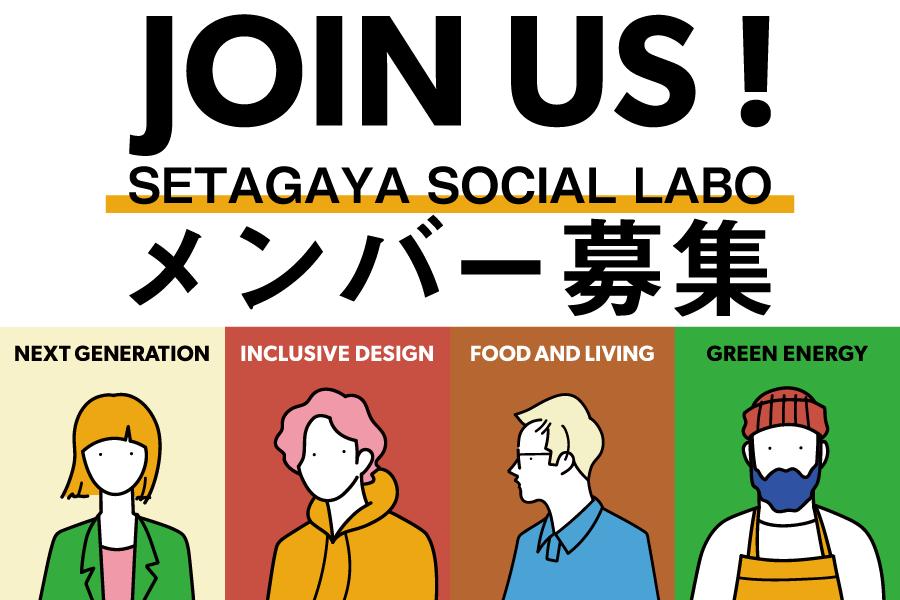 【SETAGAYA SOCIAL LABOメンバー募集!】