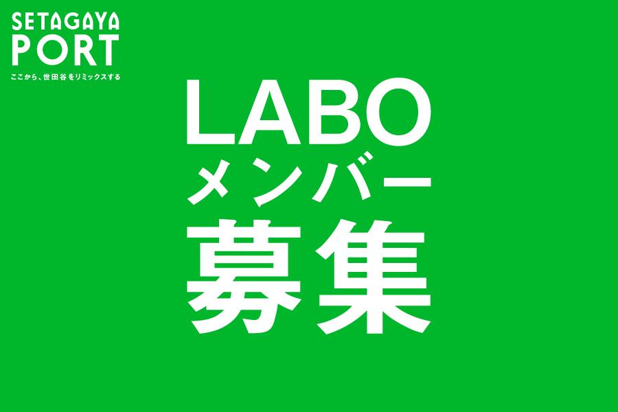【SETAGAYA SOCIAL LABO メンバー追加募集!】